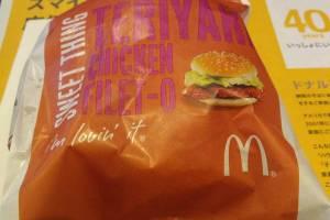 マクドナルドてりやきチキンフィレオパッケージ