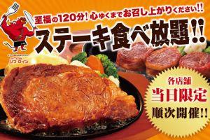ステーキのどん、食べ放題2015年