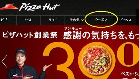ピザハットオンラインクーポン