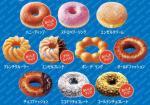 ミスタードーナツ(ミスド)の100円セール、カロリー情報(2015年7月8日~7月14日)