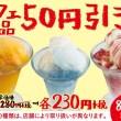 スシローパフェ50円引き2017年8月5日~31日