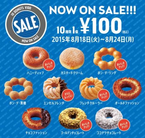 ミスタードーナツ100円セール2015年8月18日