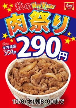 すき家秋 肉祭り290円