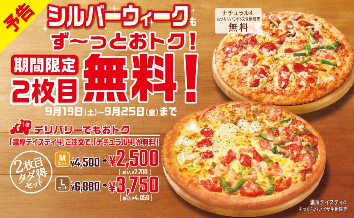 ピザハット 2枚目無料(シルバーウィーク)