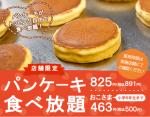 デニーズ パンケーキ食べ放題2015の内容や店舗一覧など