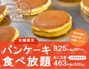 デニーズ パンケーキ食べ放題2015
