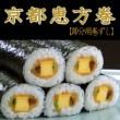 京都かぐら寿司 恵方巻き2016