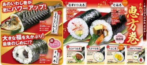 くら寿司 恵方巻き2016