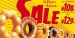 ミスド100円セール情報(2016年2月25日~3月2日)ドーナツ108円、パイ129円