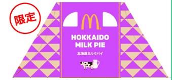 マクドナルド、北海道ミルクパイの先行発売パッケージ