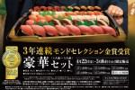 くら寿司のゴールデンウィーク2016は「豪華セットお持ち帰り」で決まり!
