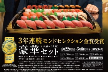 くら寿司の豪華セットゴールデンウィーク2016限定