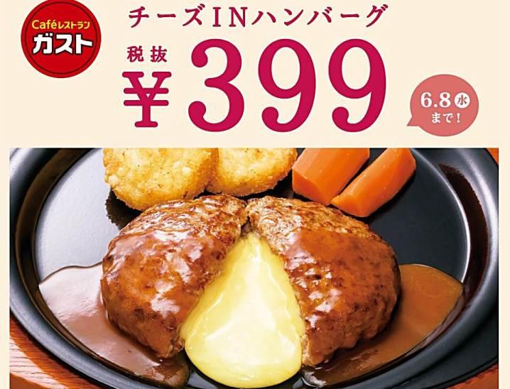 ガストのチーズインハンバーグ399円