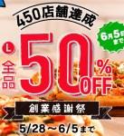 ドミノピザ半額(Lサイズ全品半額、5月28日~6月5日)