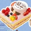 シャトレーゼの父の日ケーキ2016