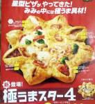 ピザハット、新作ピザ1枚買ったら1枚無料(極うまスター4+ナチュラル4)