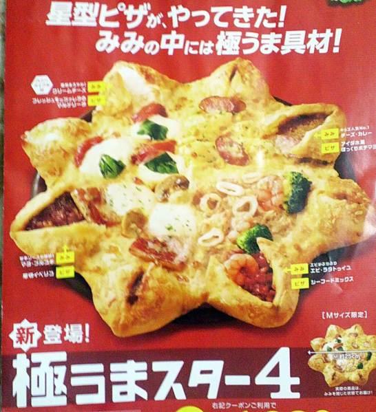 ピザハットの極うまスター4