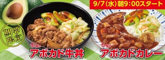 すき家、アボカド牛丼とアボカドカレー