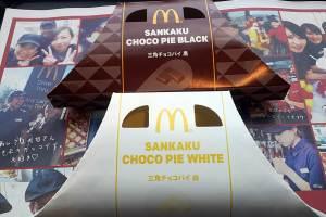 マック、三角チョコパイ黒と白実物