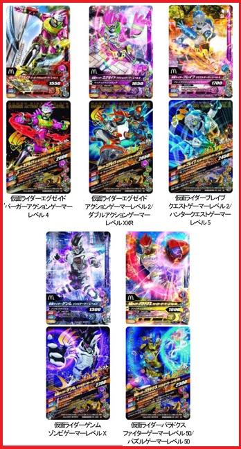 仮面ライダーエグゼイドのカード5種類2017年2月3日
