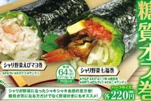 くら寿司の恵方巻き2018糖質オフメニュー