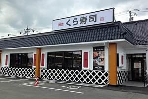 くら寿司店舗