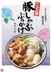 丸亀製麺「こく旨豚しゃぶぶっかけ」の価格、カロリー、販売期間はいつまで?