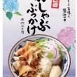 丸亀製麺「こく旨豚しゃぶぶっかけ」2017年6月13日