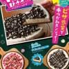 サーティーワン「アイスクリームピザ」2017年7月21日