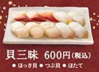 はま寿司の年末年始「貝三昧600円」2018年