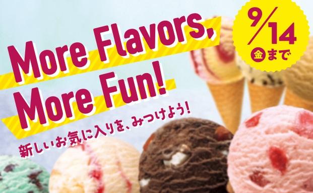 サーティーワン9月キャンペーン「More Flavors, More Fun!」2018年9月1日