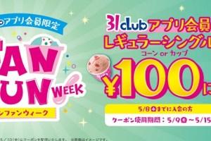 サーティーワンのアイスクリームの日2019はレギュラーシングル100円