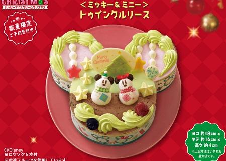 サーティーワンのクリスマスケーキ2019「〈ミッキー & ミニー〉 トゥインクルリース」2019年11月1日から予約開始