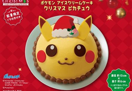 サーティーワンのクリスマスケーキ2019「ポケモン アイスクリームケーキクリスマス ピカチュウ」2019年11月1日から予約開始