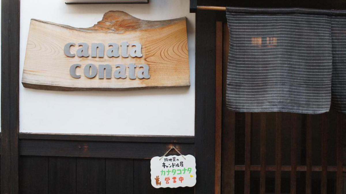 胃痛DVD舞台探訪:「奈良・路地裏のキャンドル屋 canata conata」にお邪魔しました