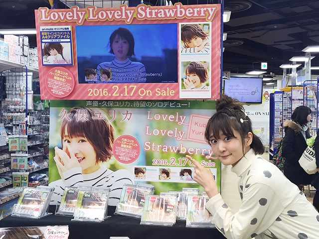 Lovely Lovely Strawberry発売日の久保ユリカさん各店舗出没情報まとめ