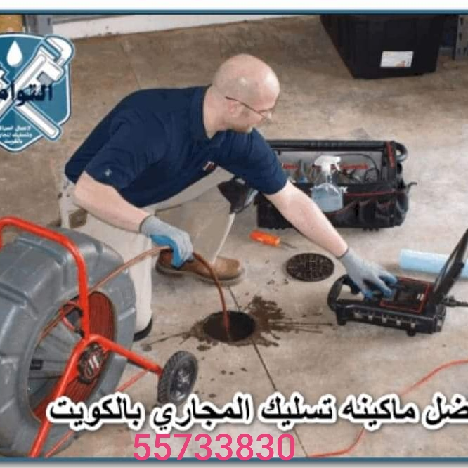 تسليك مجاري الكويت