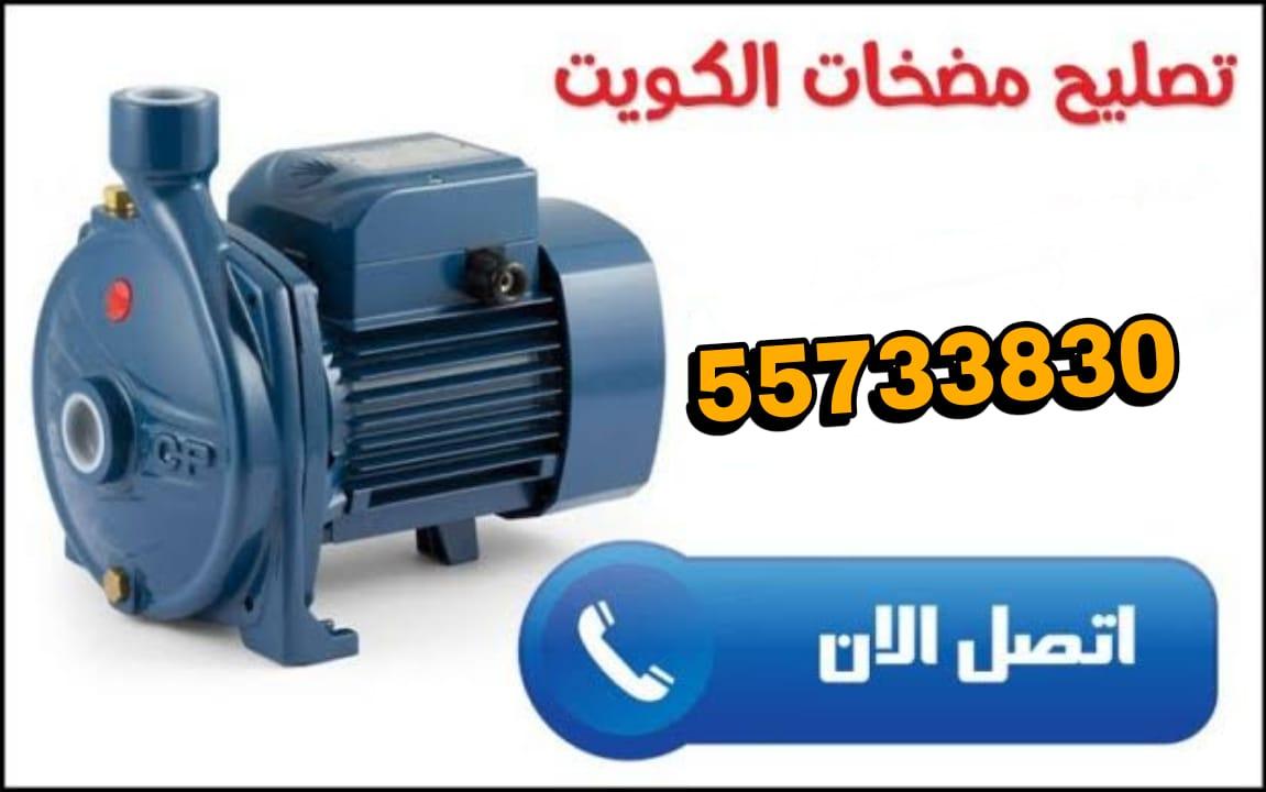 مضخه مياه الكويت