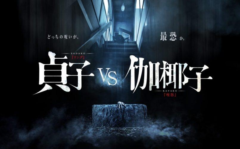 Sadako-vs.-Kayako_poster_goldposter_com_3