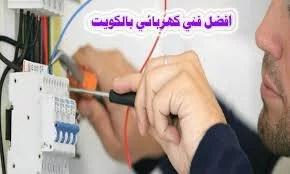فني كهربائي