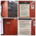 遊樂場地用以顯示管理人員擁地。 港鐵(0066)之管理人員(Business Admin 他人之物,業盜竊)為偽冒。