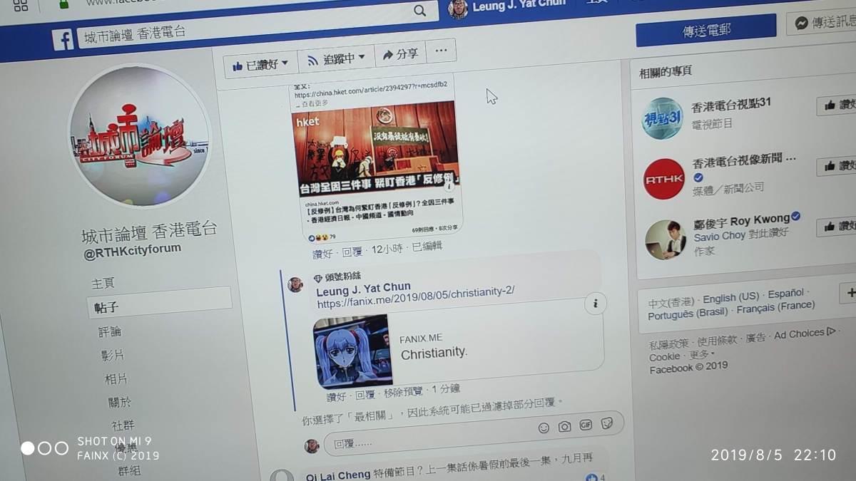 電子版香港法例(elegislation.gov.hk)皆為偽造