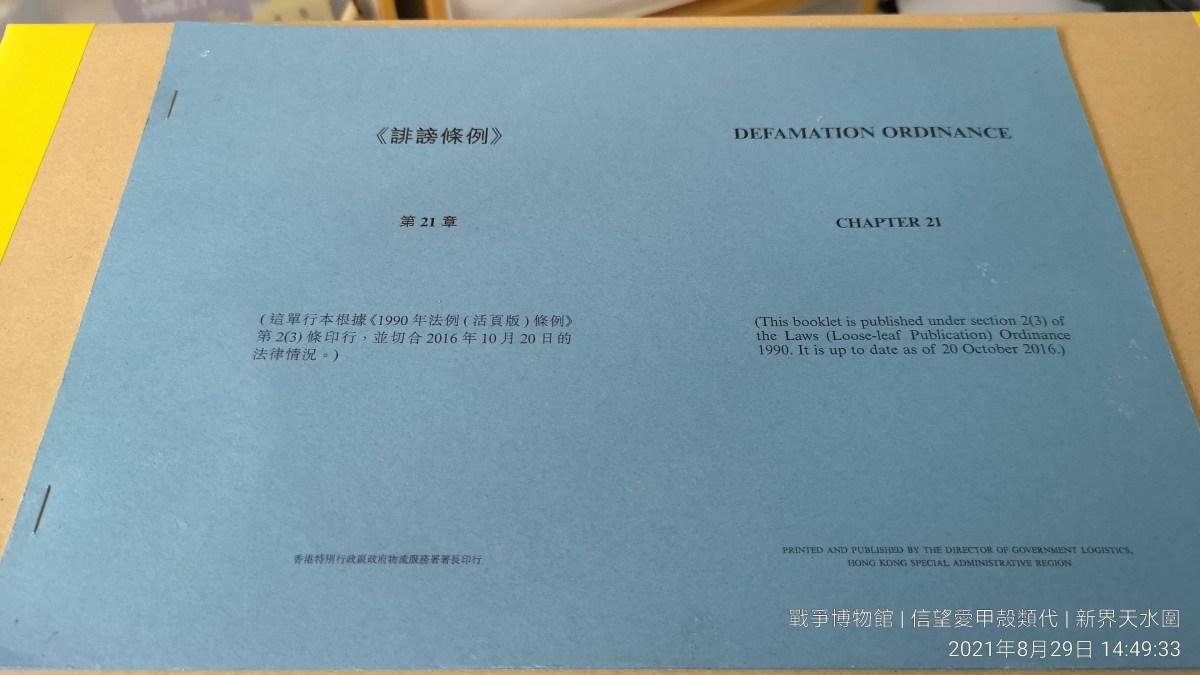 香港須回歸英國管治