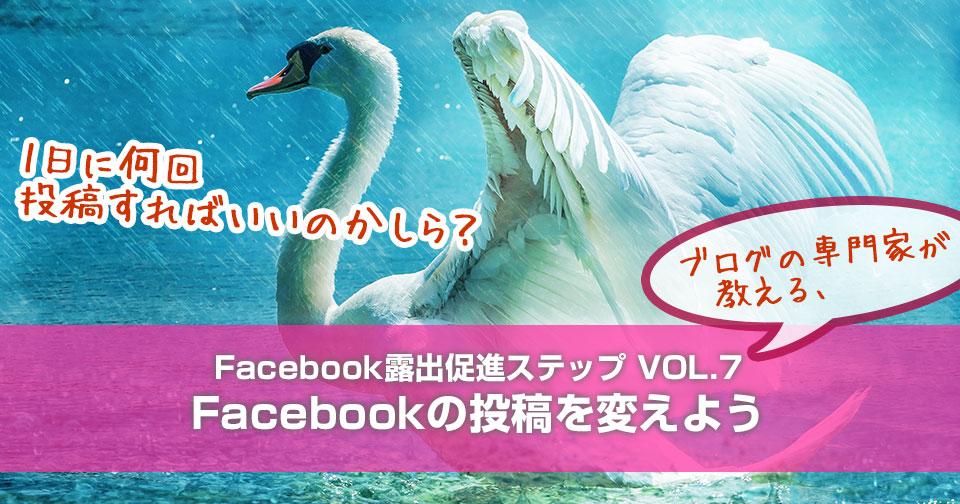 Facebook露出促進ステップ【7】Facebookの投稿を変えよう