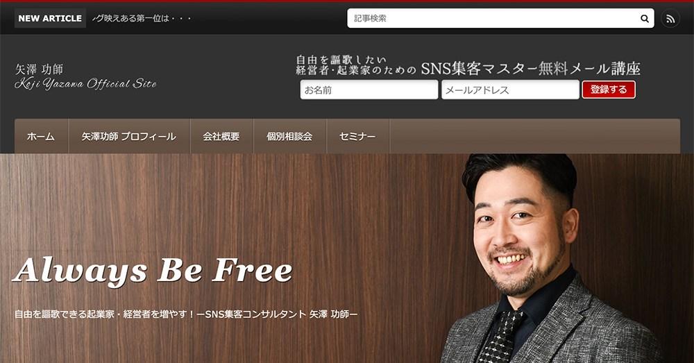 矢澤功師オフィシャルサイト
