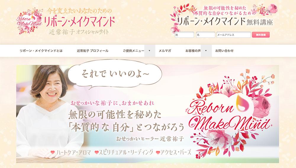 リボーン・メイクマインド〜近常祐子オフィシャルサイト