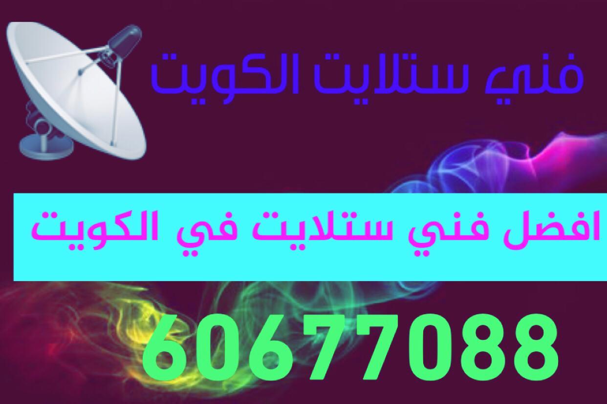 فني ستلايت عبدالله السالم