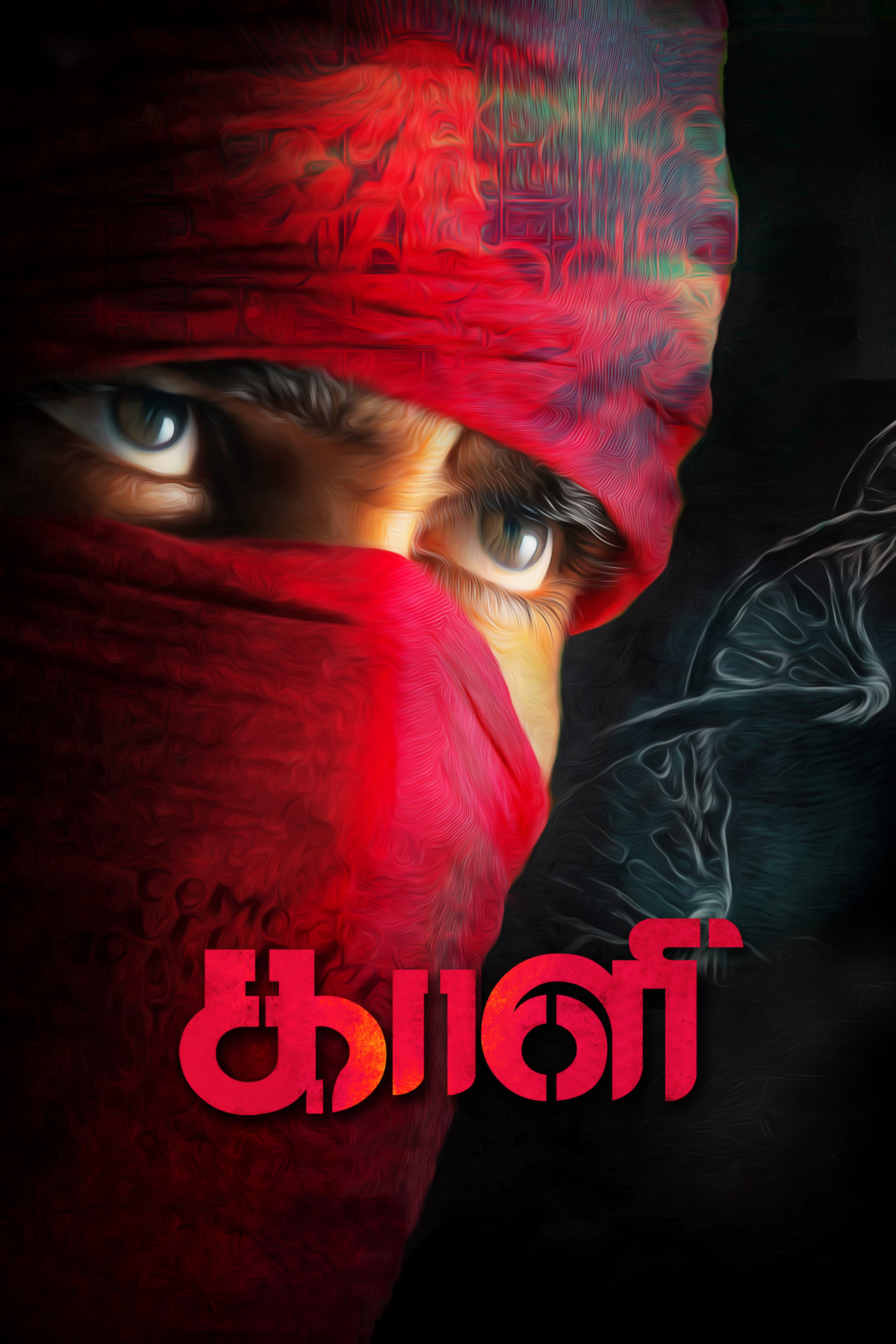 "Poster for the movie ""Kaali"""