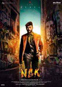 "Poster for the movie ""NGK"""