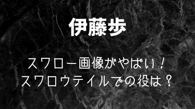 伊藤歩のスワロー画像がやばくてスワロウテイルでの役がすごい!